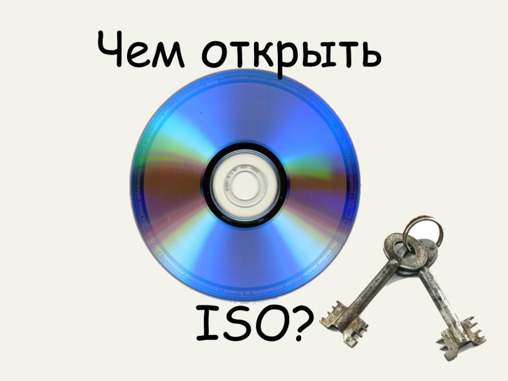Чем открыть ISO?