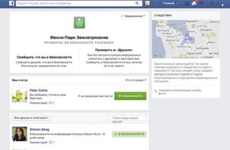 Safety Check - новый сервис Facebook