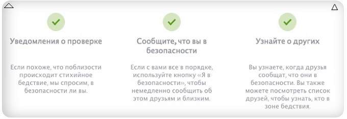 SafetyCheck3_Facebook