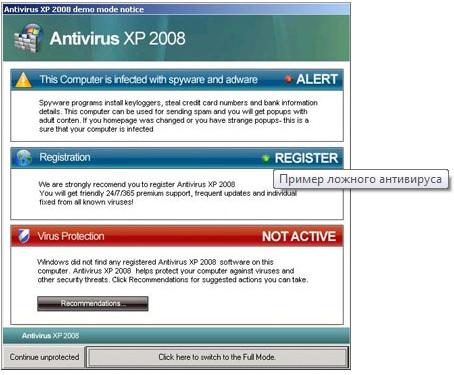 Пример Лже-антивируса