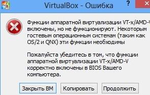 ошибка при запуске виртуальной машины